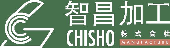智昌加工株式会社